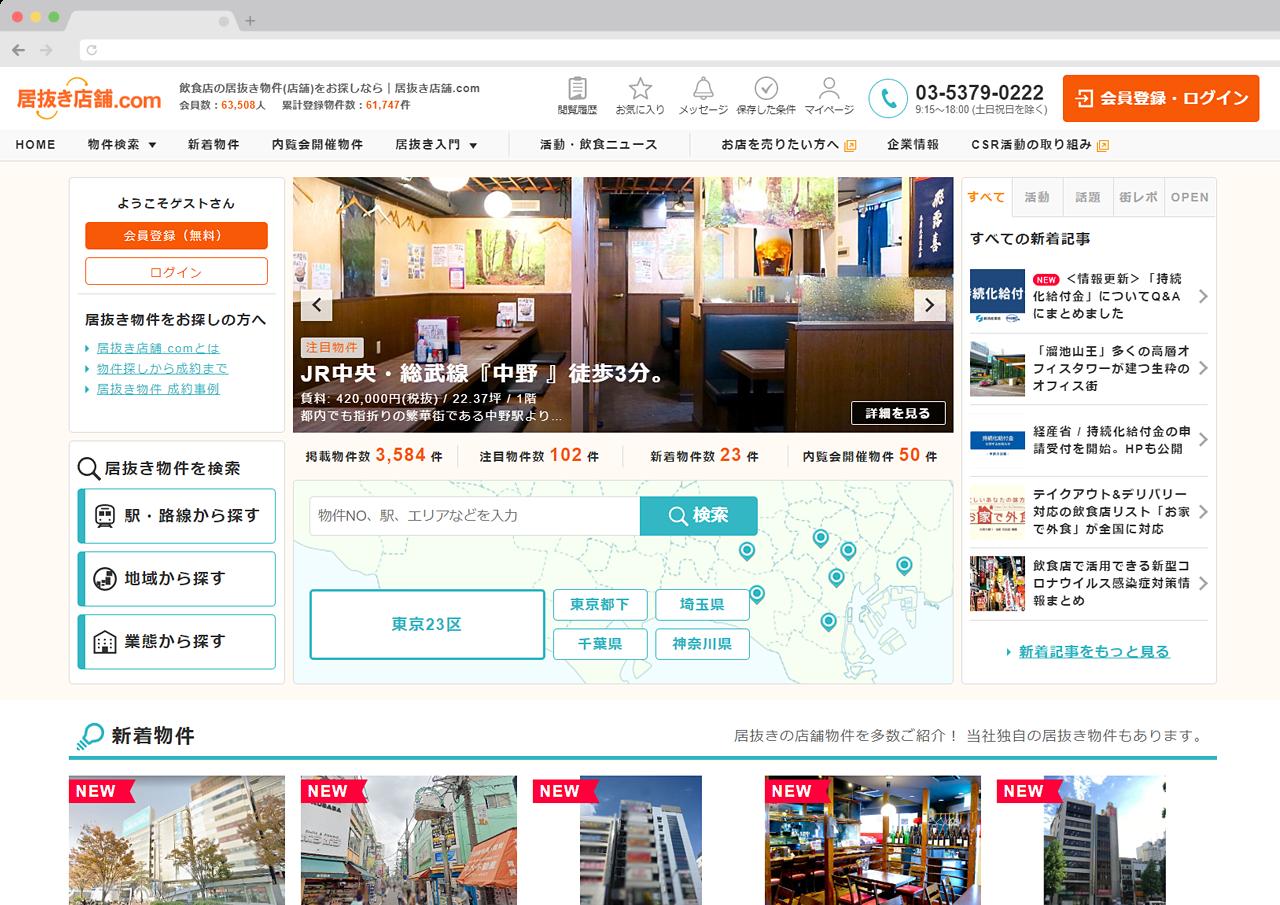 居抜き店舗.com