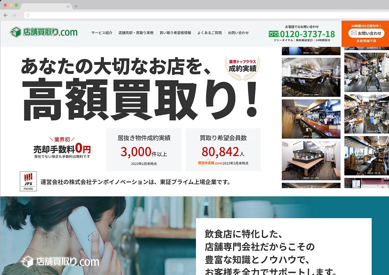 店舗買取り.com